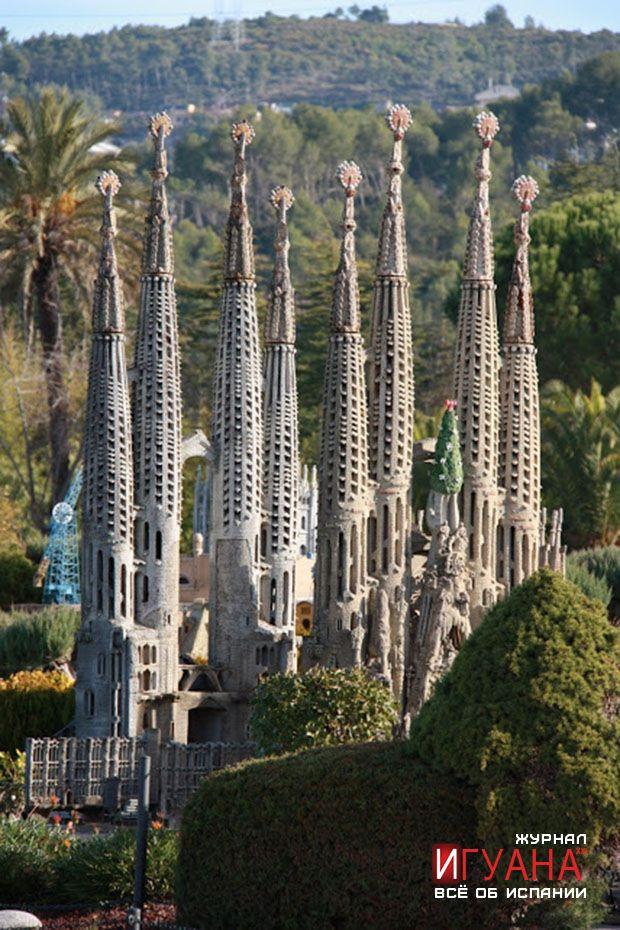 Каталония в миниатюре